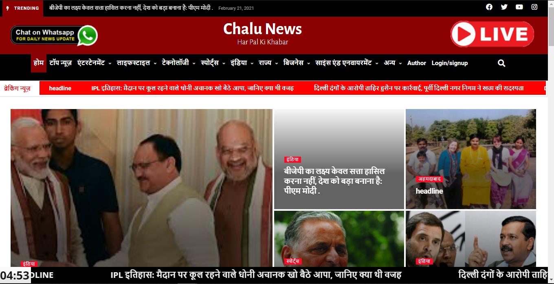 Chalu News Website